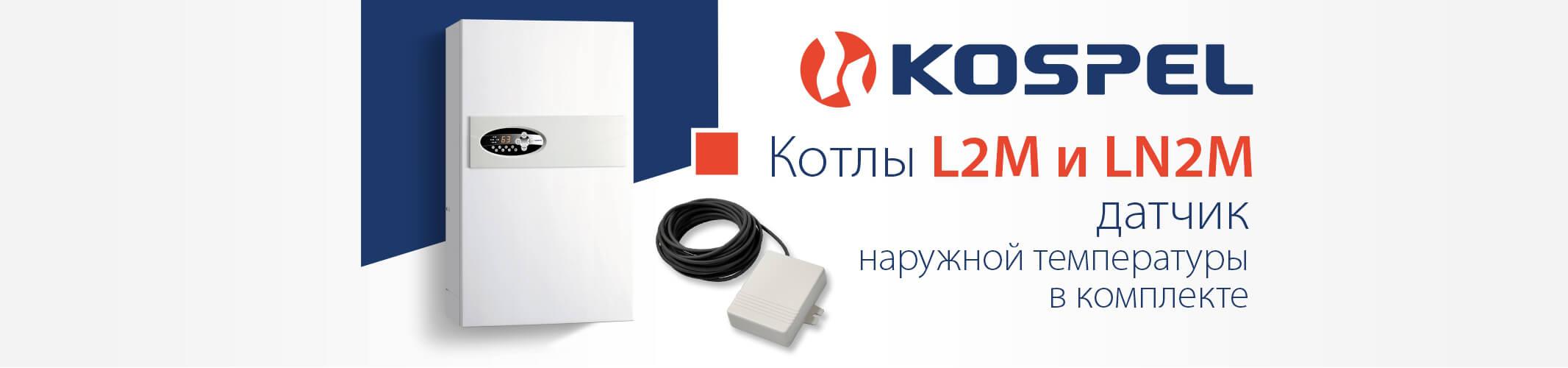 Комплектация котлов серии LN2M и L2M датчиками наружной температуры