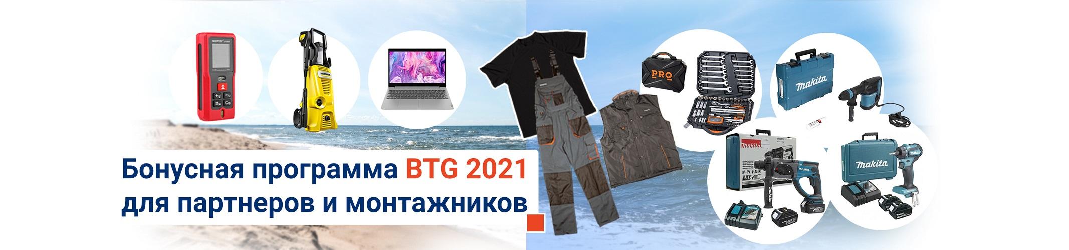 Бонусная программа для партнеров и монтажников BTG 2021